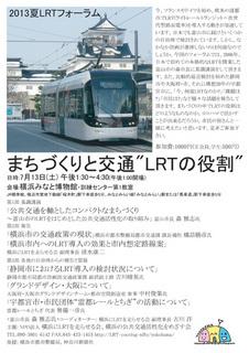 2013夏LRTフォーラムちらし