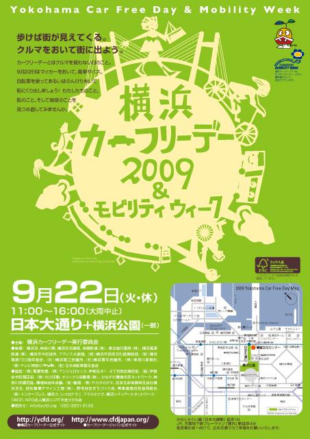 横浜カーフリーデー2009リーフレット