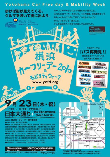 横浜カーフリーデー2010リーフレット