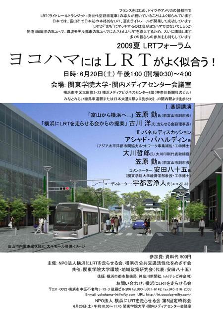 2009夏LRTフォーラムちらし