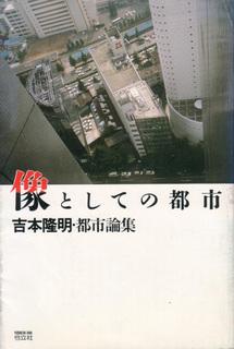 像としての都市