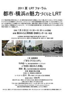 2011夏LRTフォーラムちらし