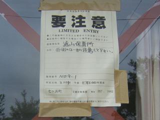遠山保育所危険度判定の貼り紙
