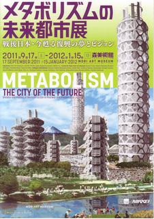 メタボリズムの未来都市展パンフレット