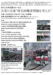 0266_2012koutsuchirashi.jpg