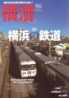 横濱2012年新春号