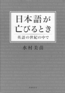 日本語が亡びるとき