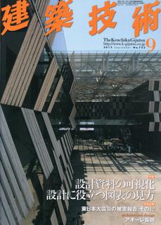 建築技術2012年9月号