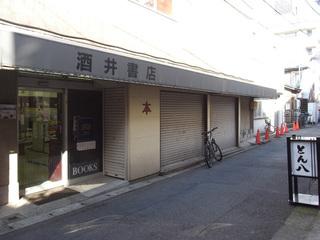 酒井書店南側