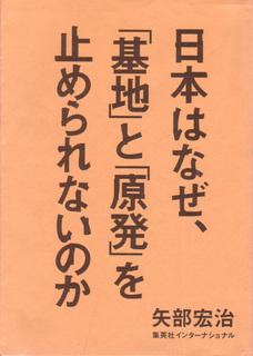 日本はなぜ「基地」と「原発」を止められないのか