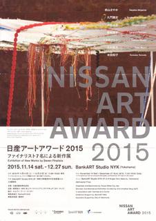 日産アートアワード2015