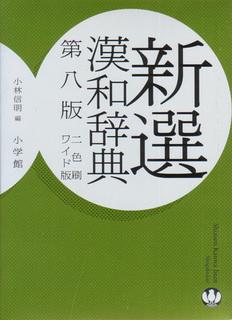 新選漢和辞典第八版