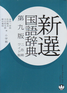 新選国語辞典第九版