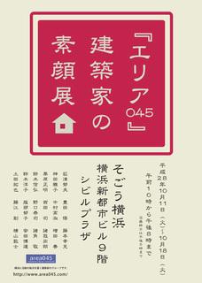 area045建築家の素顔展ポスター