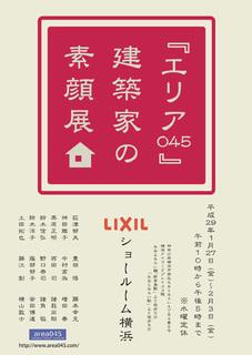 area045建築家の素顔展2017ポスター