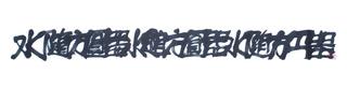 水随方円器×3,r0.5
