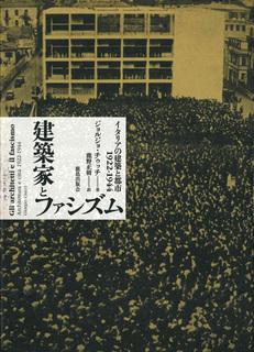 建築家とファシズム、イタリアの建築と都市1922-1944